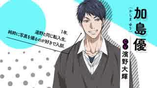 【ヤリチン☆ビッチ部】キャラクターPV「加島優」【キャラソン付】