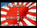 OP差し替え(映像)・「もってけ海自」防衛衝動
