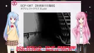 """琴葉葵の""""SCPを教えて"""" その1【階段】※音量収容版"""