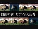 マビノギ 合奏 自由の翼