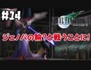 #14【nomoのファイナルファンタジー7】実況プレイ