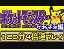 【ピカチュウ版】制限時間は120分!4倍速でポケモン育ててバトル!【かわぞえ編】