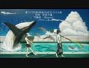 夏クジラの涙/神威がくぽオリジナル曲(がくぽ10周年記念)