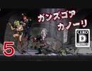 【夫婦実況】噛み合わないギャング2人でヒャッハーーーッ!!【Guns,Gore&Cannoli】 Part5
