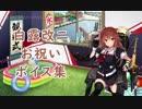 【艦これ】白露改二(最適化)&お祝いボイス集【7月30日再実装】