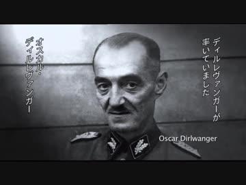 アインザッツグルッペン-ナチス...