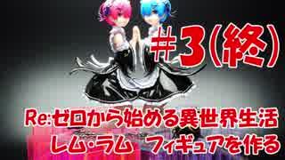 #3(終)【フィギュア製作実況】Re:ゼロから