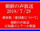 【NK-POP】朝鮮の声放送へようこそ 国歌解説【107/7/29】