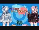 【ポケモンUSM】琴葉姉妹のざっくり対戦レポート #05【ハイタッチ!】