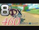 初日から始める!日刊マリオカート8DX実況プレイ460日目