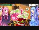 【Fortnite】この中に一人、ドン勝がいる!#2【VOICEROID実況】