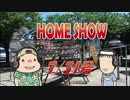 HOME SHOW 第133回 (7月31日更新)