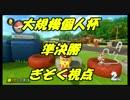 【マリオカート8DX】大規模個人杯準決勝(修正版)【ぎぞく視点】