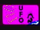 【歌ってみた】UFO【にゃま、ときどきいくらちゃん】