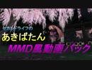 【セカンドライフのあきばたん】MMD風動画パック(2015~2018)