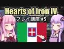【HoI4初心者向け】ゆかりんと茜ちゃんのHearts of Iron IVプレイ講座 第5回【イタリア】