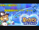 【ゆっくり実況】魔理沙とアリスの星のカービィ スターアライズ Part15