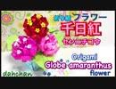 第95位:【折り紙】千日紅(センニチコウ)つくってみた★花 thumbnail