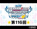 「デレラジ☆(スター)」【アイドルマスター シンデレラガールズ】第116回アーカイブ
