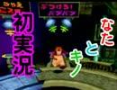 【初実況】波瀾万丈のクラッシュバンディクーカーニバルpart1(なた&キノ)