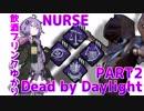 【Dead by Daylight】飲酒ブリンクゆかりのDbD PART2 RANK11,NURSE