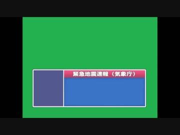 緊急地震速報の音(赤テロップ付...