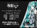 【初音ミク】 Perfume チョコレイトディスコ Re-Mix ver