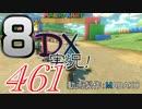 初日から始める!日刊マリオカート8DX実況プレイ461日目