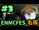 【名阪】ENMC FES2018 舞台裏映像 #3