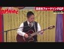 第01回 高校生フォークソングgp 1 HAMA