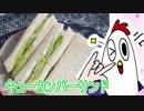 【NWTR料理研究所】キュウカンバーサンド【Vtuber】