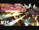 #15【nomoのファイナルファンタジー7】実況プレイ
