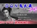 DQN鬼武蔵-TS-(信長の野望・大志)#12ナマズ退治開始!