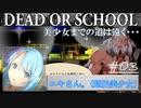 【初見実況】赤髪のJKが腐敗した世界を取り戻す!!!~第三夜~【DEAD OR SCHOOL】