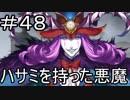 【実況】落ちこぼれ魔術師と7つの特異点【Fate/GrandOrder】48日目