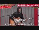 第02回 高校生フォークソングgp 3 杏子