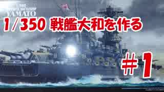 #1【プラモデル製作実況】1/350 戦艦 大