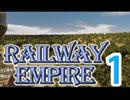 アメリカ開拓時代で鉄道を走らせよう!Railway Empire実況プレイ 第01回 『鉄道会社をつくります!』