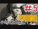 【メタギアPW縛り実況】小さな戦士登場!! #5