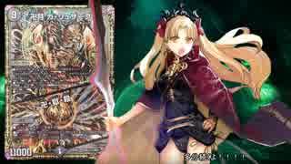 Fate/Duel Master 第三節「6マナしかないではないか」《架空デュエマ》
