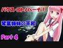 【Stellaris】パクス・コトノハーナ! 琴葉姉妹の平和 Part4【VOICEROID実況】
