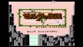 【過去生】【実況+雑談+ゲーム】 FCD ゼルダの伝説 1 【リベンジ】