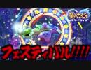 【星のカービィスターアライズ 】突然テンションMAXになってしまう新コピー能力:フェスティバル#11