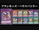 【遊戯王ADS】プランキッズ