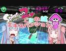 【VOICEROID2】ことのはエキスパンション!♯3【Splatoon2】