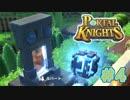 【Portal Knights】せっかちとのんきがポータルをつなげてみた 4【2人実況】