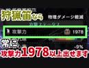 【MHW】常に攻撃力2000!狩猟笛だからできる超火力装備!【実況】