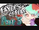【博多弁女子実況】恐怖と狂気な悪夢へ【Layers of Fear】 Part 3