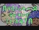 月刊クッキー☆ランキング2018年7月号