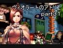 【 実況 】 ヴィオラートのアトリエ part31